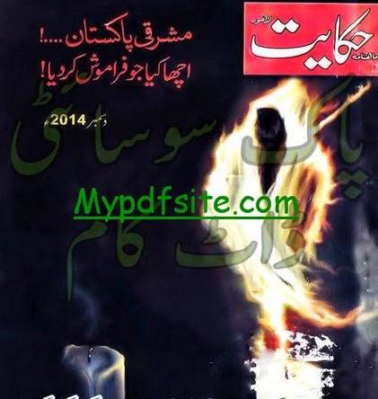 Hikayat Digest December 2014