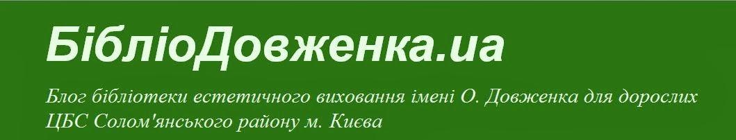 БібліоДовженка.ua