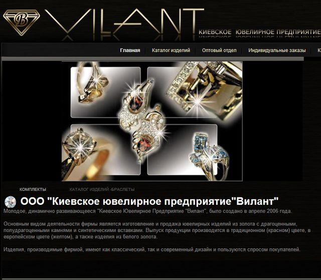 Комплекты ювелирных украшений от киевской компании Вилант