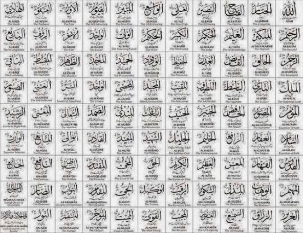 Com Asma Al Husna 99 Beautiful Names Of Allah SWT
