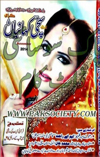 Suchi kahanian Digest November 2014 pdf