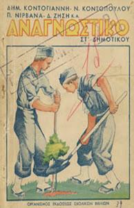 ΑΝΑΓΝΩΣΤΙΚΟ ΣΤ ΔΗΜΟΤΙΚΟΥ 1939