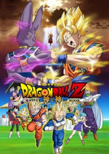 Phim 7 Viên Ngọc Rồng Z Movie 14: Cuộc chiến giữa các Vị Thần