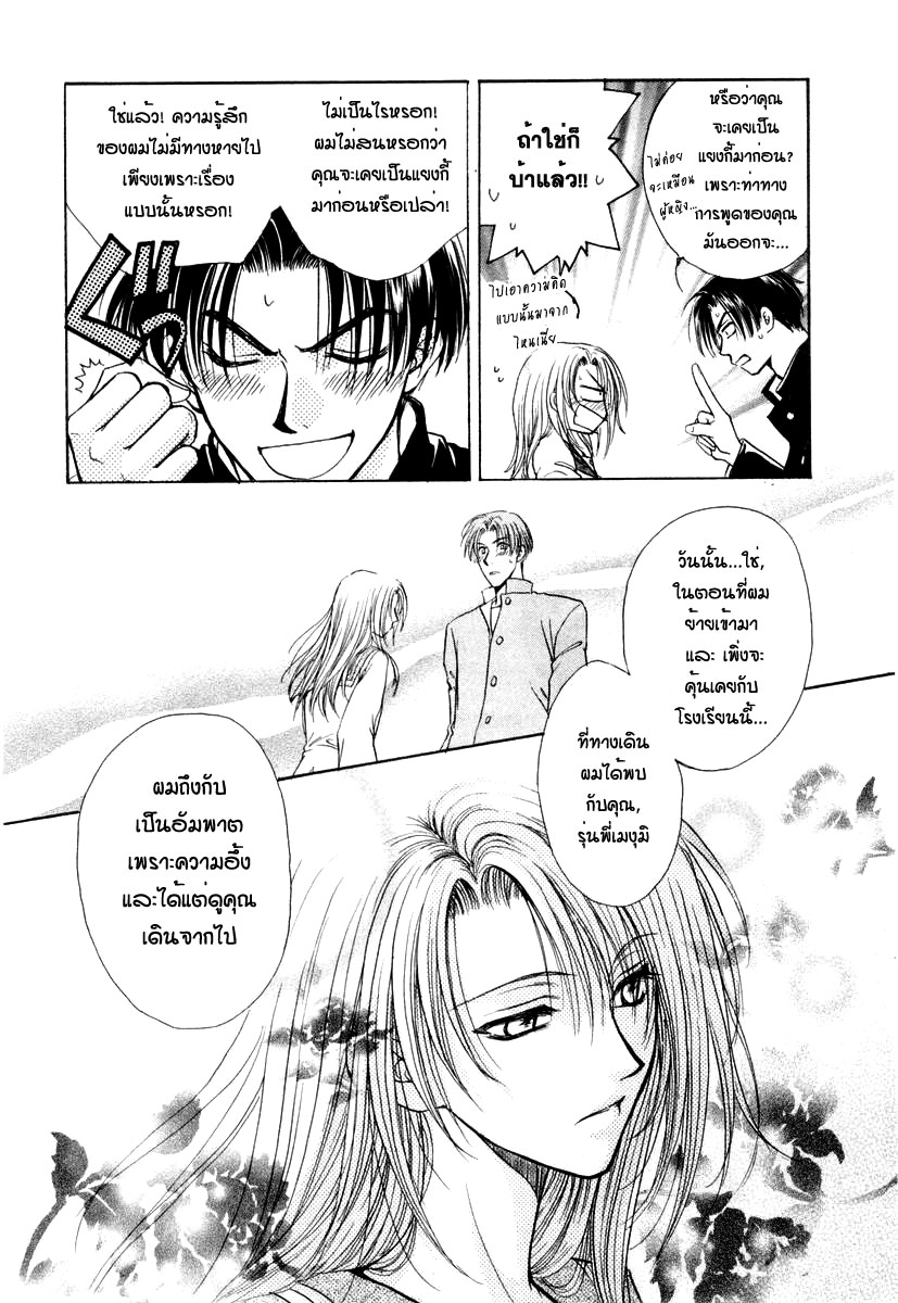 อ่านการ์ตูน Kakumei no Hi 8 ภาพที่ 24