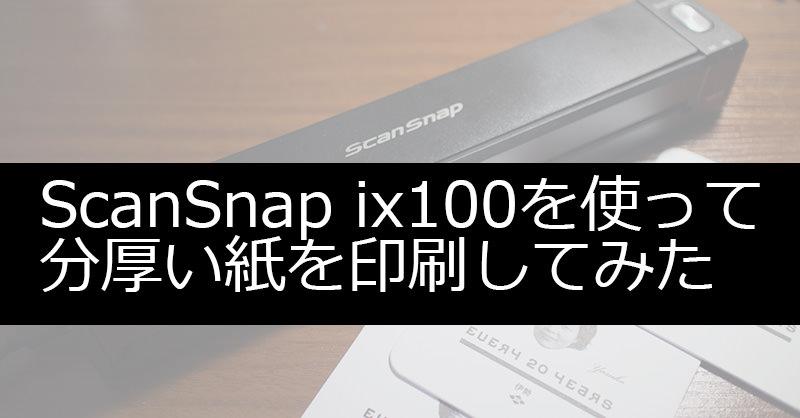 ScanSnap ix100に1mmぐらいの厚さがあるコースターを読ませた