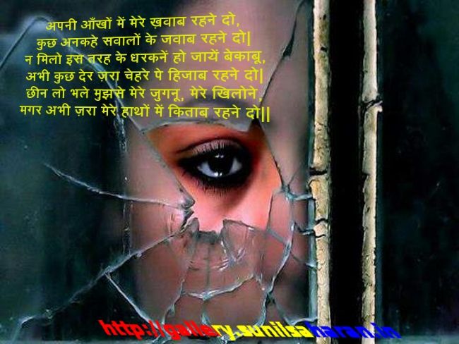 Sad Love Quotes Hindi http://photos.sunilsaharan.in/2013/03/broken-glass-girls-picture-sad-shayari.html