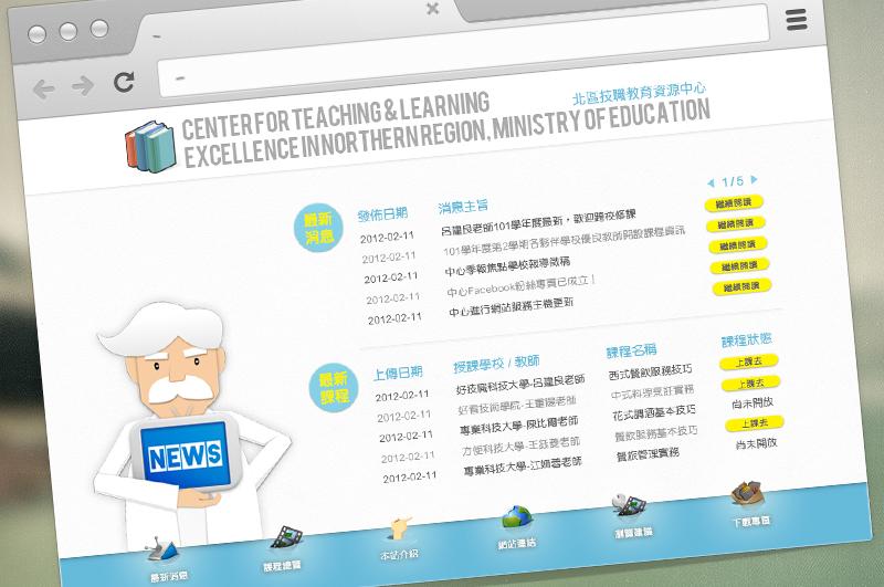 北區技職教育資源中心網站設計 by MUMULab.com