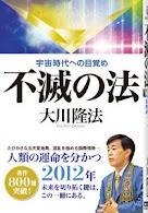 話題の新刊『不滅の法』