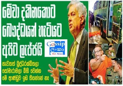 ranil speaks at parliment on bbs gossip lanka