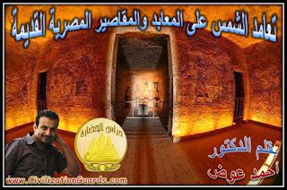 تعامد الشمس على المعابد والمقاصير المصرية القديمة (بحث كامل) بالصور التفصيلية