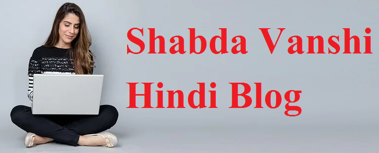 Shabda Vanshi Hindi Blog