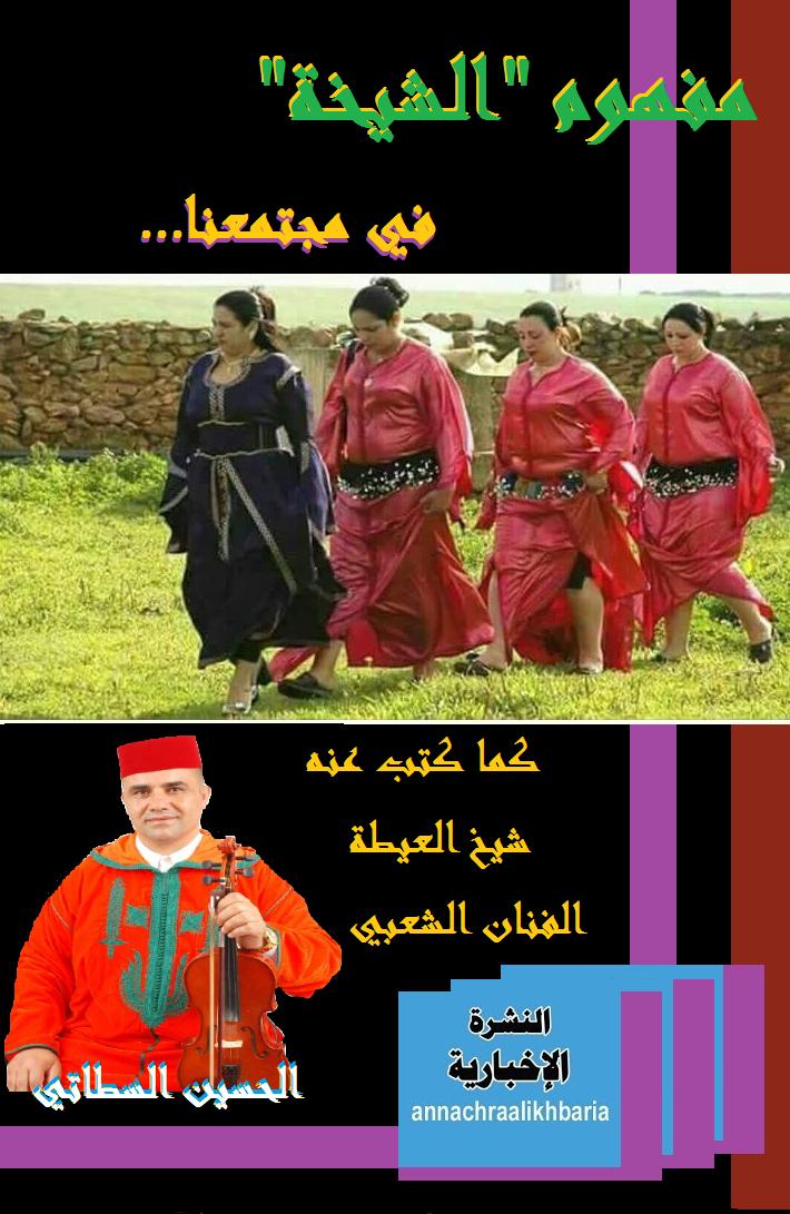 """مفهوم """"الشيخة"""" في مجتمعنا بقلم  الحسين السطاتي"""