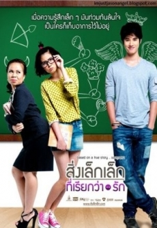 Tình Yêu Sét Đánh - A Little Thing Called Love - First Love (2010)