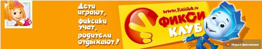 """Детский видеоканал """"Фикси Клуб"""""""