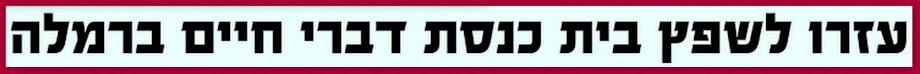 """מתוך העיתונות , כתבה שהתפרסמה על בית הכנסת """"דברי חיים"""" ברמלה , לקריאת הכתבה ,ליחצו על תמונת הכותרת:"""