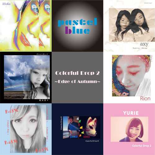 [Album] V.A. – Colorful Drop 2 ~Edge of Autumn~ (2015.11.29/MP3/RAR)