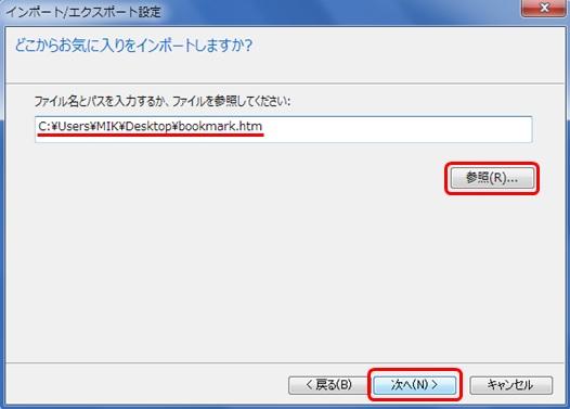 [参照]ボタンを押してインポートする.htmファイルを指定し[次へ]をクリック