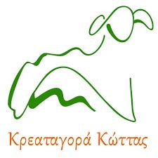 ΚΡΕΑΤΑΓΟΡΑ ΚΩΤΤΑΣ
