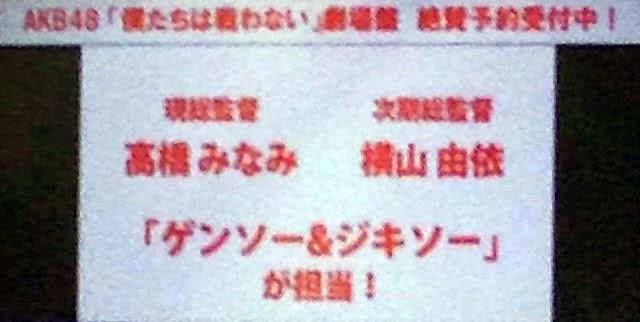48G-Unit-Baru-Takahashi-Minami-Dan-Yokoyama-Yui