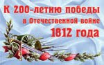 1812 год