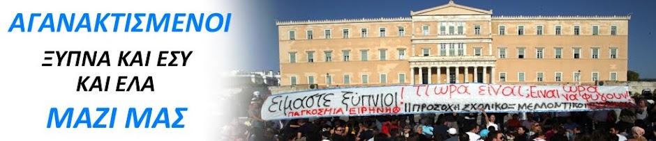 Αγανακτισμένοι στην Ελλάδα