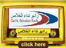 راديو نداء الخلاص