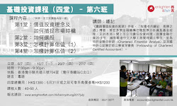 基礎投資課程(第六班)今天(25/5)開始報名