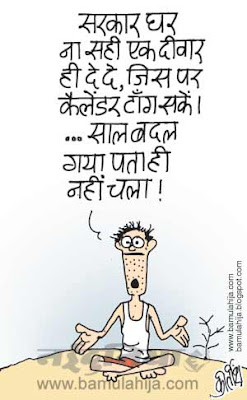 common man, common man cartoon, poverty cartoon, poorman, upa government, new year