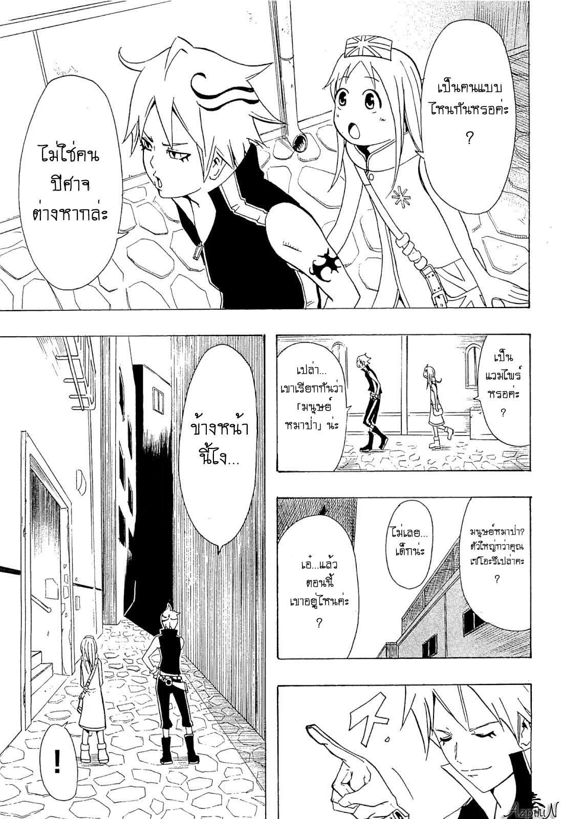 อ่านการ์ตูน Shirumashi Pilgrim 3 ภาพที่ 15