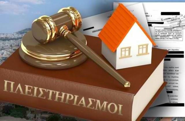Στις 16.000 οι αιτήσεις για προστασία πρώτης κατοικίας