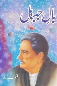 Bal_e_Jibreel By Allama Iqbal Urdu Poetry Book