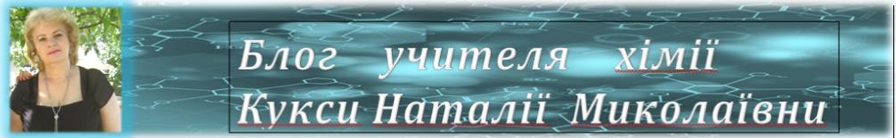 Блог вчителя хімії Кукси Наталії Миколаївни