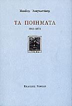 Βιβλιοπαρουσίαση:ΤΑ ΠΟΙΗΜΑΤΑ 1941-1971