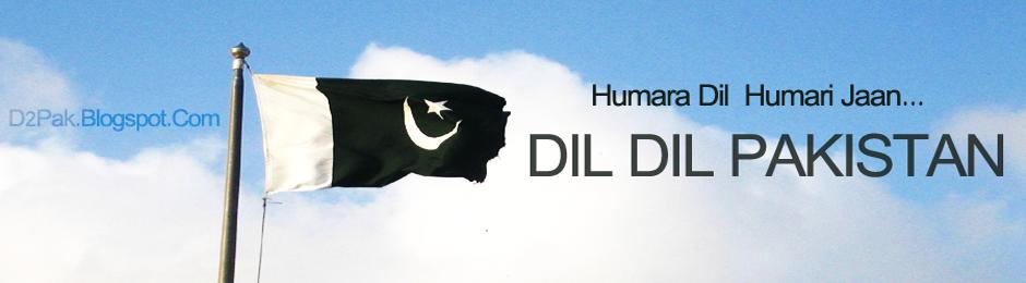 Humara Dil Humari Jaan .:: Dil Dil Pakistan ::.