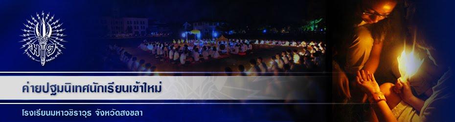 ค่ายปฐมนิเทศนักเรียนเข้าใหม่ โรงเรียนมหาวชิราวุธ