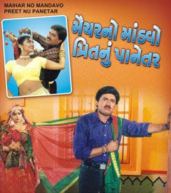 Maihar No Mandavo Preetno Panetar (2005) - Gujarati Movie