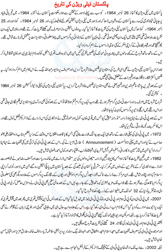 essay on disadvantages of smoking in urdu Smoking has become very common and fashionable, especially among young boys this habit usually begins at school when boys try to experiment with every new thing that they can lay their hands on short essay on smoking.