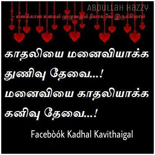 Tamil Love Quotes : Love Quotes in Tamil For Her images