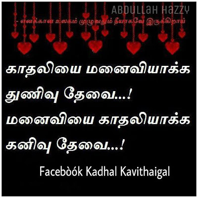 Love Quotes In Tamil Wallpapers