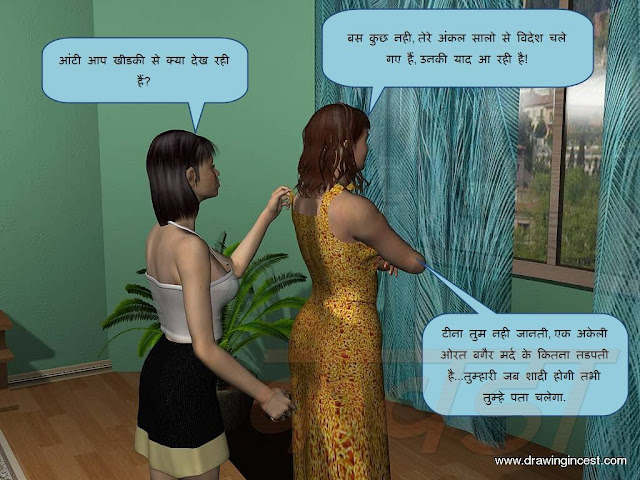 Lesbian Ladies porn hindi comic