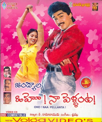 Oho Naa Pellanta Telugu Mp3 Songs Free  Download 1996
