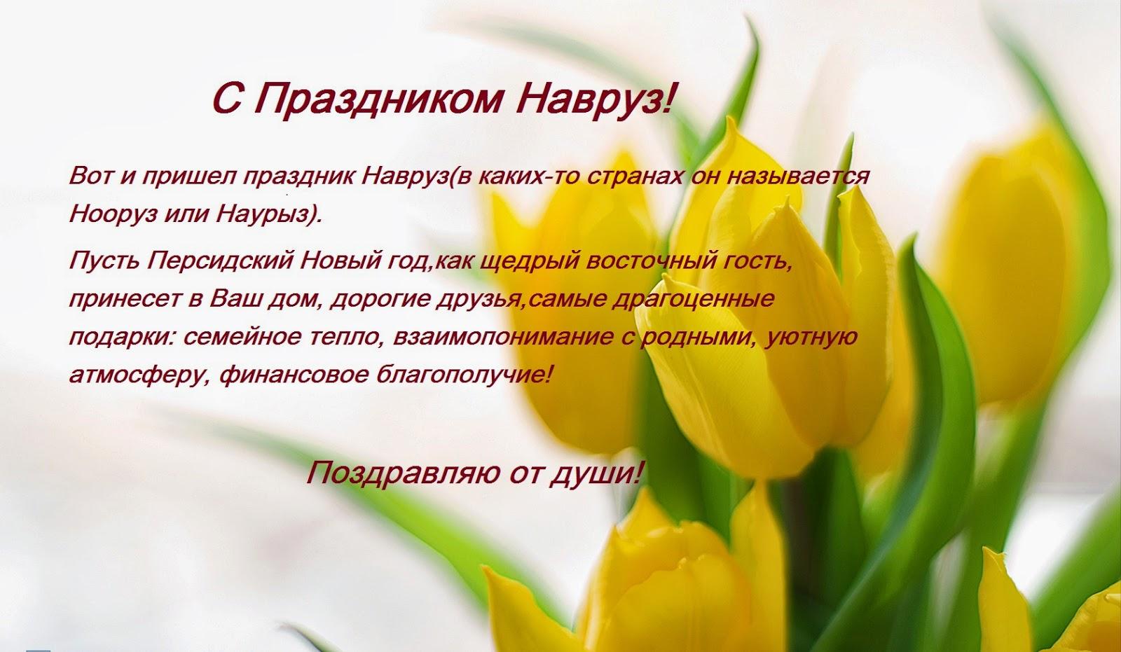 Поздравление с праздником навруз байрам