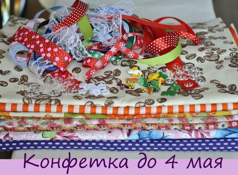 Конфетка от Марины Хохловой