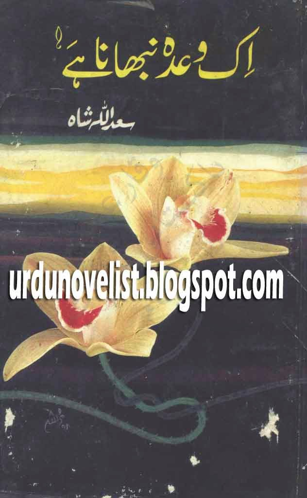 Ek Wada Nibhana Hai By Saad Ullah Shah Urdu Poetry Books Free Download