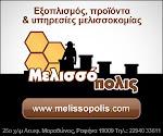 Nέο μελισσοκομικό κατάστημα στην Ανατολική Αττική