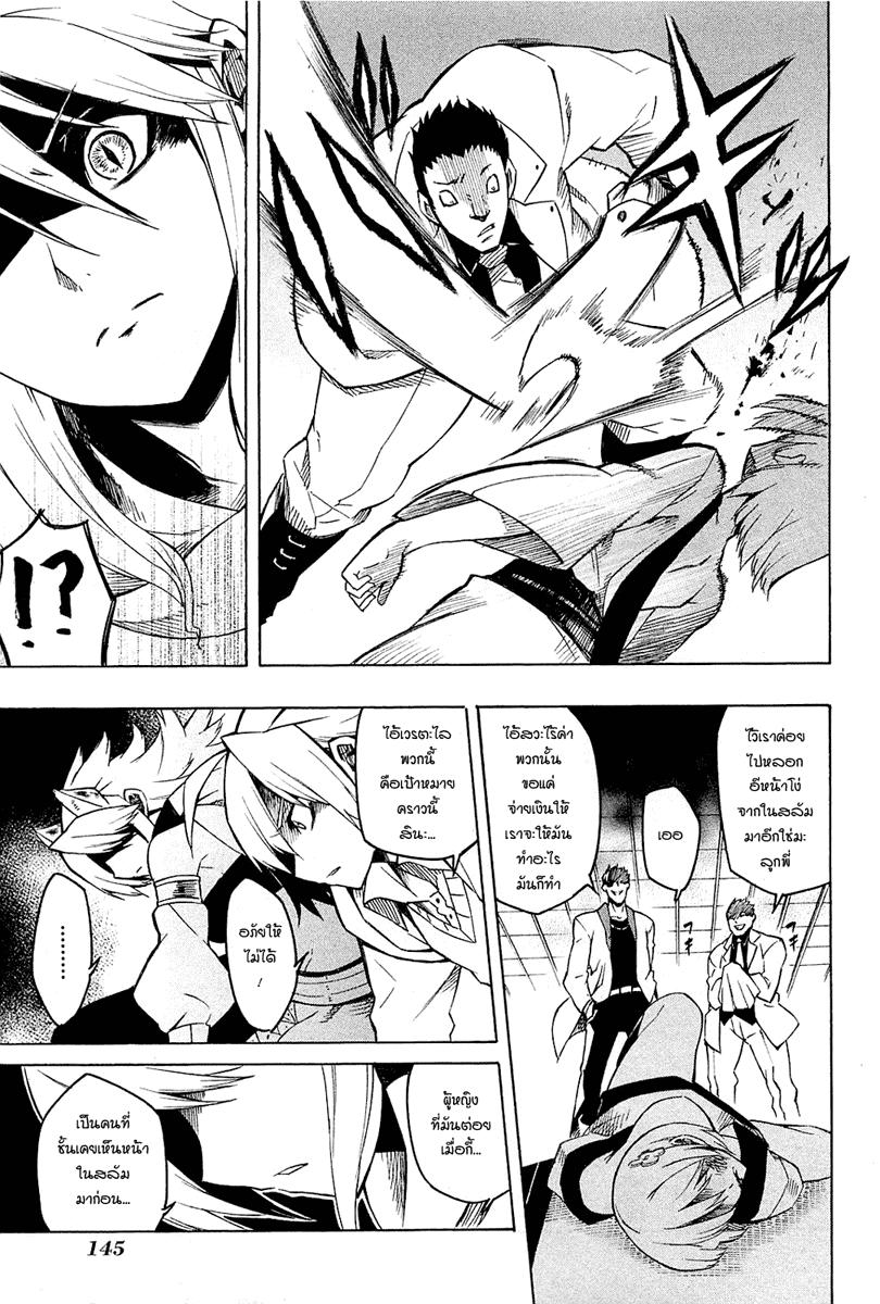 อ่านการ์ตูน Akame ga Kiru 08 ภาพที่ 25