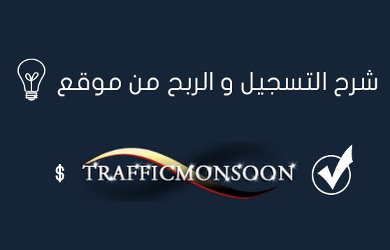 شرح التسجيل و ربح اكثر من دولار في اليوم  من موقع TrafficMonsoon