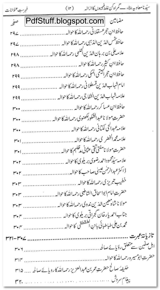 Contents of Urdu book Sayyidina Muawiah R.A by Zafar Iqbal