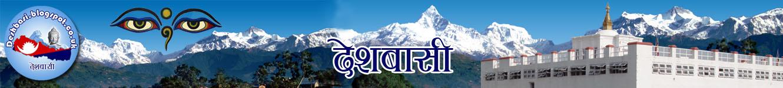 DESHBASI अनलाईन रेडियो