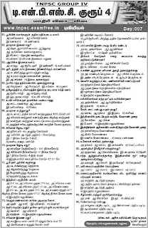 Tnpsc exam question papers with answers in tamil